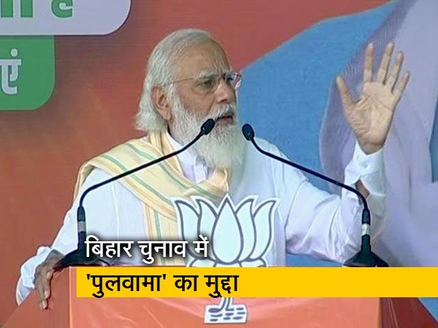 Videos : पाकिस्तान ने पुलवामा की सच्चाई को स्वीकार किया : PM मोदी