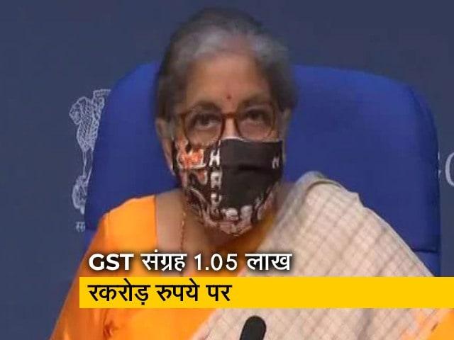Videos : अर्थव्यवस्था में दिख रहा है मजबूत सुधार : वित्त मंत्री निर्मला सीतारमण