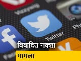 Video : लद्दाख को चीन का हिस्सा बताने पर ट्विटर ने माफी मांगी