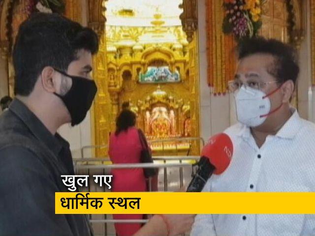 Video : महाराष्ट्र में खुल गए सभी धार्मिक स्थल, आसपास के व्यवसायियों को होगा फायदा