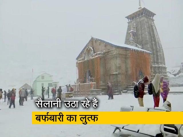 Video : पहाड़ों पर बर्फबारी, मैदानी इलाकों के तापमान में गिरावट
