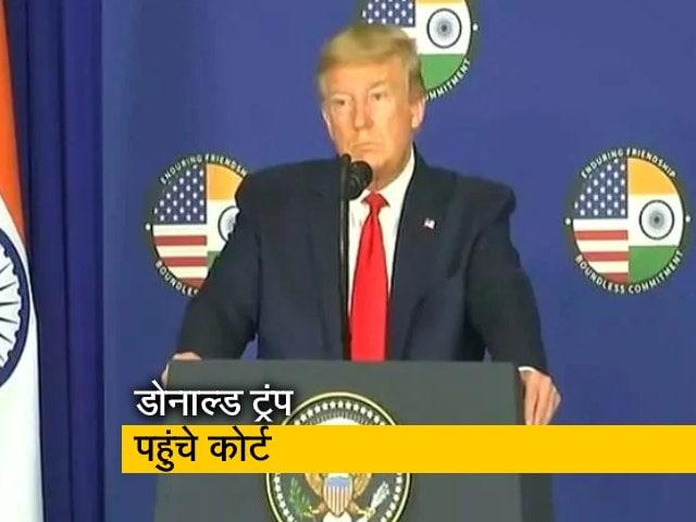 Videos : अमेरिका चुनाव में धांधली की शिकायत, कोर्ट पहुंचे डोनाल्ड ट्रंप