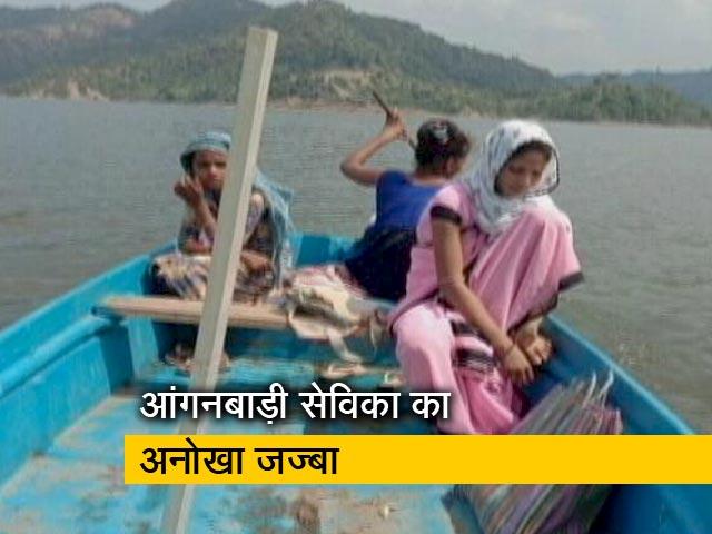 Videos : आंगनबाड़ी सेविका दुर्गम इलाकों में पहुंचाती हैं पोषाहार