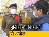 Video : दिल्ली पुलिस की किसानों से निरंकारी ग्राउंड जाने की अपील