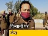 Video : पुलिस दर्ज कर रही किसान नेताओं पर केस