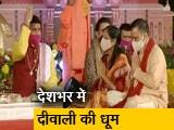 Video : केजरीवाल ने मनाई दिल्ली की दीवाली, नीतीश की जलाए दीप तो ममता ने की काली पूजा