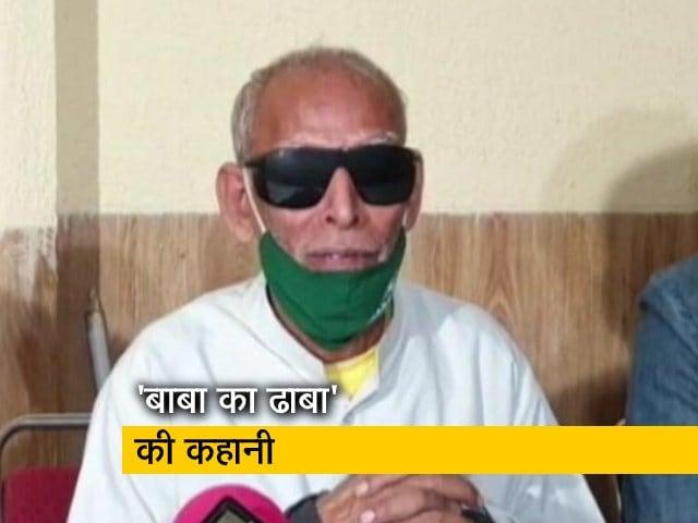 Videos : 'बाबा का ढाबा' : यू-ट्यूबर के खिलाफ धोखाधड़ी का केस दर्ज