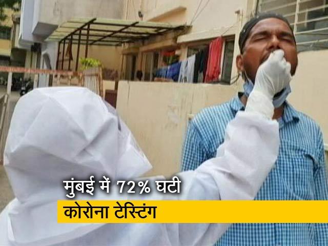 Videos : मुंबई : टेस्टिंग में कमी पर टास्क फोर्स चिंतित