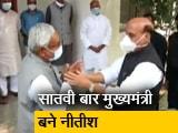 Video : रवीश कुमार का प्राइम टाइम : नीतीश CM जरूर बने लेकिन बड़े भाई की भूमिका में BJP