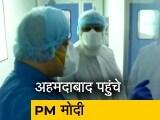Video : वैक्सीन तैयारी की समीक्षा को अहमदाबाद पहुंचे PM मोदी