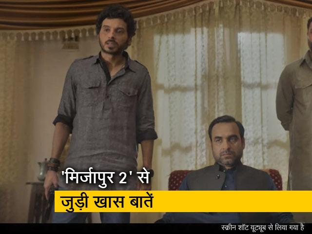 Videos : कैसे मिला 'मिर्जापुर 2' के मुन्ना भैया का किरदार, डायरेक्टर ने खोला राज