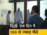 Video: सिटी एक्सप्रेस: दिल्ली में कोरोना का कहर