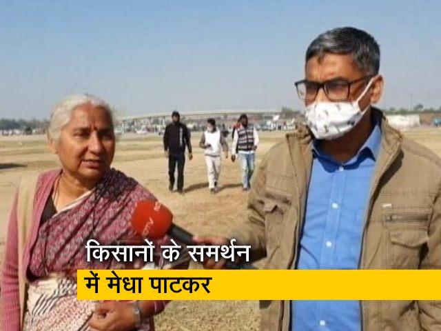 Videos : किसानों के समर्थन में मेधा पाटकर, केंद्र सरकार पर साधा निशाना