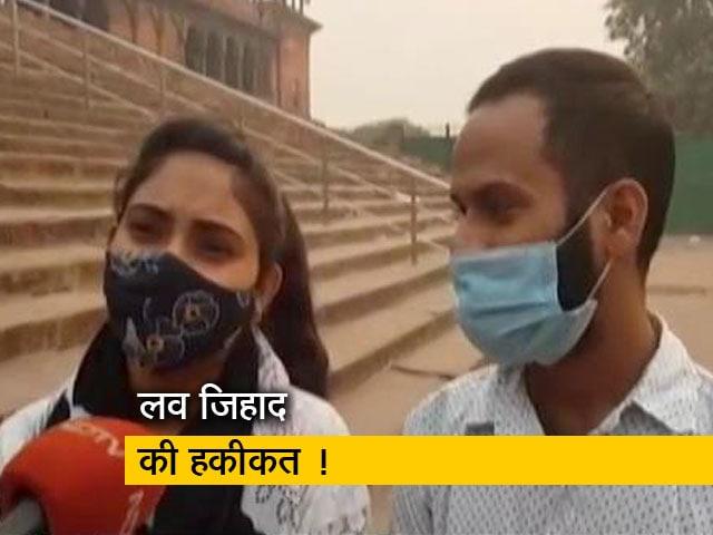 Video : फिजा फातिमा बन चुकी शालिनी यादव ने कहा, 'लव को जिहाद बताने का काम किया जा रहा है'