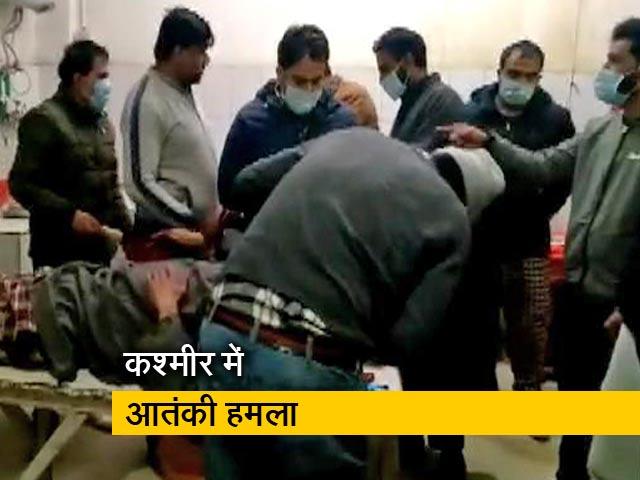 Videos : जम्मू कश्मीर के पुलवामा में आतंकियों के ग्रेनेड हमले में 12 लोग घायल