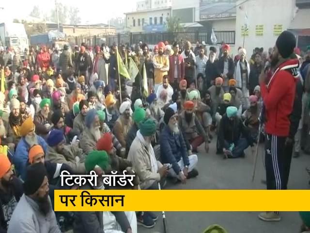 Videos : टिकरी बॉर्डर पर डटे किसान, रामलीला मैदान जाने की मांग