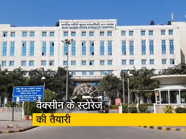 Video : राजीव गांधी अस्पताल में बनेगा वैक्सीन स्टोरेज सेंटर