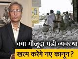 Video : रवीश कुमार का प्राइम टाइम: किसानों को उपज का वाजिब दाम क्यों नहीं मिलता?
