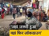 Videos : दिल्ली COVID-19 : हॉट-स्पॉट बाजार हो सकते हैं बंद, व्यापारी प्रस्ताव से नाराज