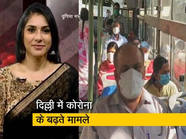 Video : अफवाह बनाम हकीकत: क्या दिल्ली में कोरोना की तीसरी लहर आ चुकी है?