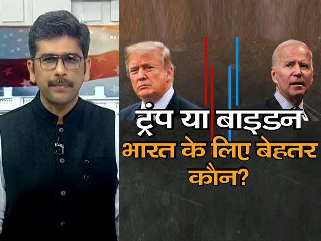 Videos : खबरों की खबर :  ट्रंप या बाइडन - भारत-अमेरिका रिश्तों में फर्क पड़ेगा?