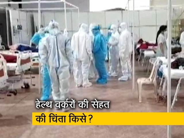 Videos : PPE में घंटों काम करने वाले 25 स्वास्थ्यकर्मियों का घटा वजन