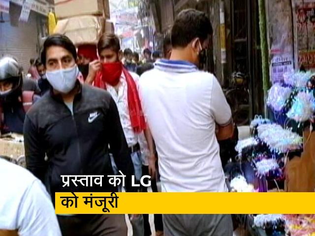 Videos : दिल्ली की शादियों में बस 50 लोग ही हो सकेंगे इकट्ठा