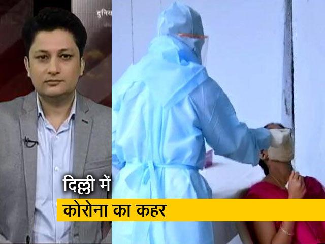 Videos : दिल्ली में डरा रहा कोरोना, विशेषज्ञ बोले- घबराने की जरूरत नहीं