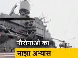 Video : चीन के खिलाफ नौसेनाएं लामबंद
