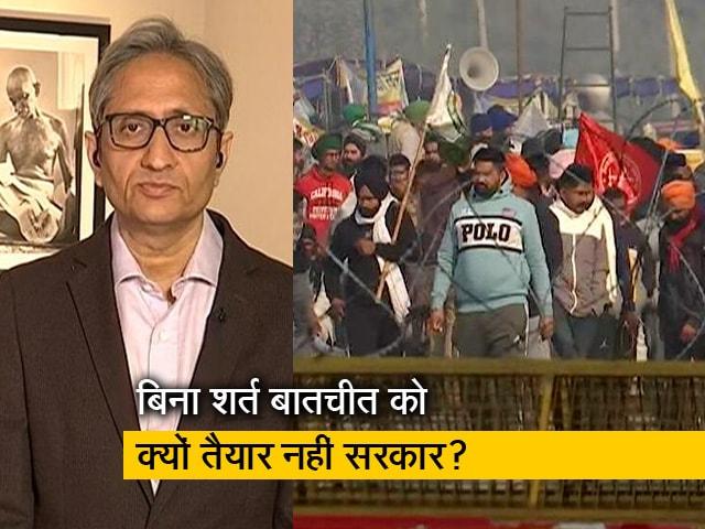 Videos : रवीश कुमार का प्राइम टाइम : कृषि कानूनों को लेकर क्यों अड़ी है सरकार?