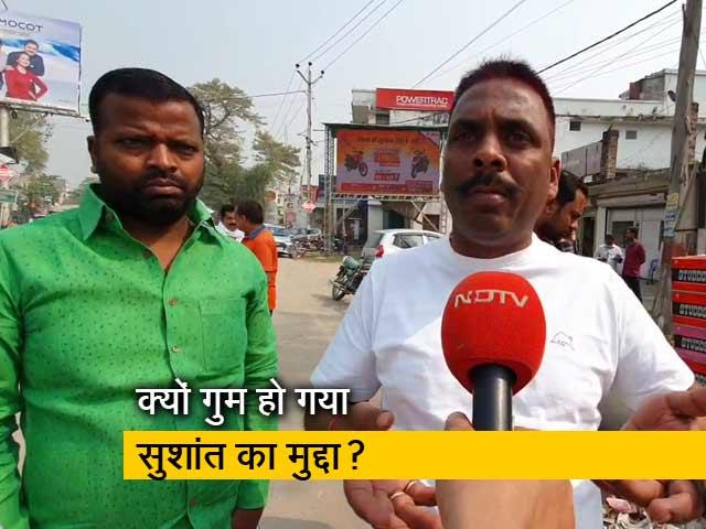 Videos : चुनावों में सुशांत सिंह राजपूत की चर्चा बंद