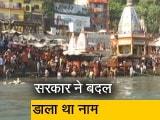 Video : हरिद्वार में हर की पौड़ी पर गंगा की चार साल बाद वापसी
