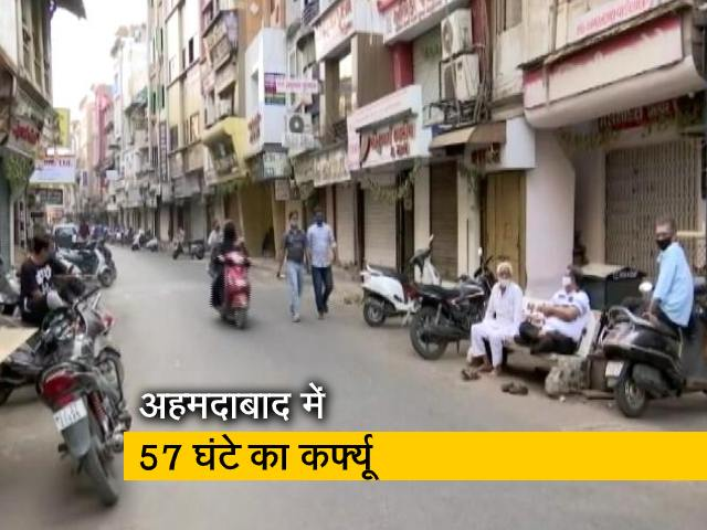 Videos : कोरोना के बढ़े मामले, तो अहमदाबाद में लगाया गया कर्फ्यू
