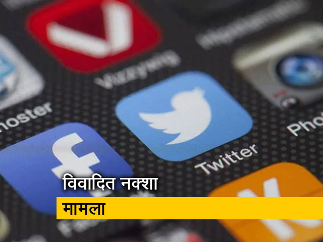 Videos : लद्दाख को चीन का हिस्सा बताने पर ट्विटर ने माफी मांगी