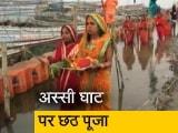 Video : वाराणसी के अस्सी घाट पर छठ पूजा को जुटे श्रद्धालु