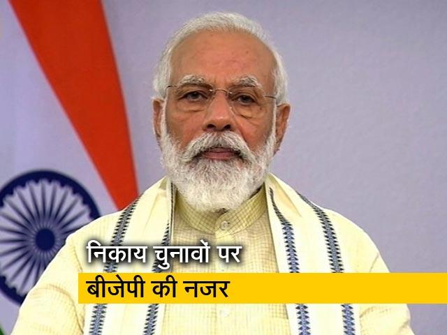 Video : पीएम मोदी हैदराबाद में निकाय चुनाव में कर सकते हैं प्रचार