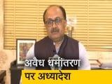 Video : क्राइम रिपोर्ट इंडिया : उत्तर प्रदेश में अवैध धर्मांतरण पर अध्यादेश