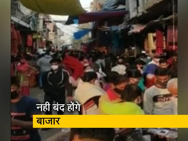 Video: दिल्ली के दो बाजार बंद करने का आदेश वापस लिया गया