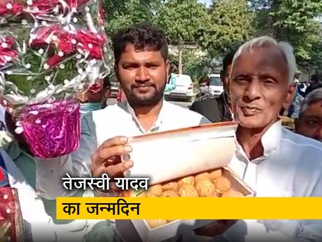 Video : बिहार चुनाव : नतीजों से पहले ही तेजस्वी यादव के घर के बाहर समर्थकों का जमावड़ा