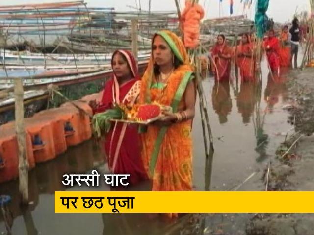 Videos : वाराणसी के अस्सी घाट पर छठ पूजा को जुटे श्रद्धालु