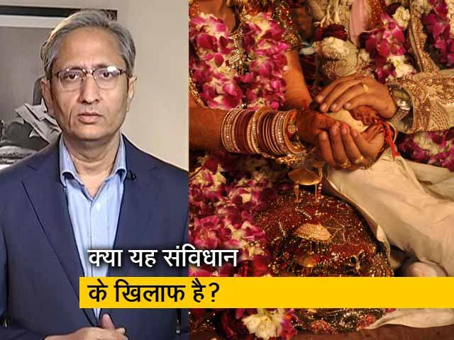 Videos : रवीश कुमार का प्राइम टाइम: क्या शादी के फैसले पर भी अब सरकार मुहर लगाएगी?