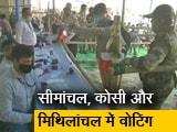 Video: बिहार का दंगल: तीसरे चरण के लिए वोटिंग कल