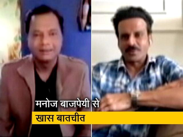 Videos : मनोज बाजपेयी ने बताया, सूरज पर मंगल क्यों है भारी?