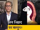 रवीश कुमार का प्राइम टाइम: लव जिहाद- क्या अब शादी के फैसले पर भी सरकारी पहरा होगा ?