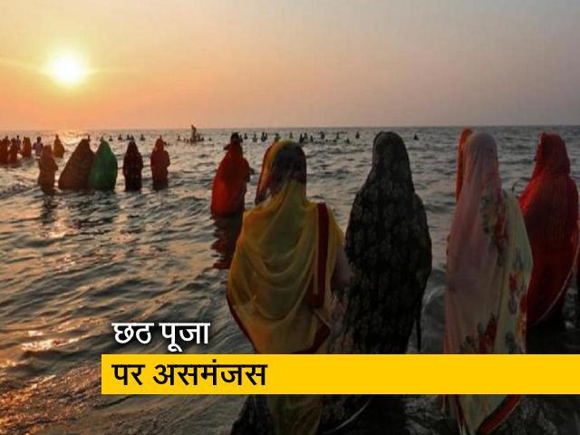 Videos : छठ पूजा : महाराष्ट्र सरकार और BMC में तालमेल की कमी