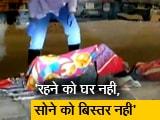 Video : मुंबई : सड़कों पर रहने वालों को लेकर चिंता बढ़ी