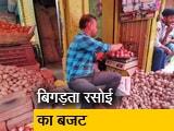 Video : आलू-प्याज की कीमतों में उछाल, बिहार चुनाव में विपक्ष बना रहा है मुद्दा