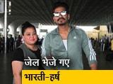Video : 14 दिन की न्यायिक हिरासत में भेजे गए भारती सिंह-हर्ष लिंबाचिया
