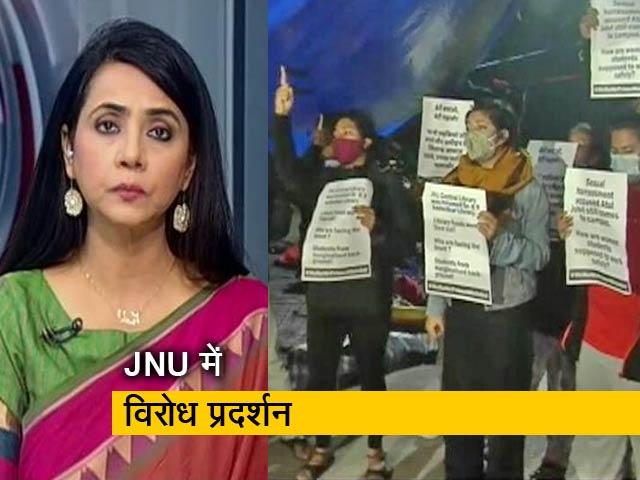 Videos : देस की बात : अपनी मांगों को लेकर JNU में  लेफ्ट के छात्रों का प्रदर्शन