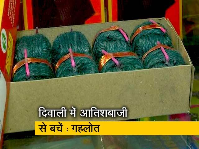 Video : राजस्थान : पटाखों की बिक्री व आतिशबाजी पर बैन